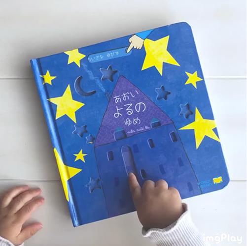 libro La coccinella internazionale